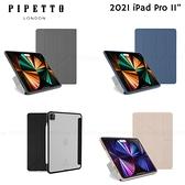 Pipetto iPad Pro 11吋 第3代 (2021) Origami TPU多角度多功能保護套