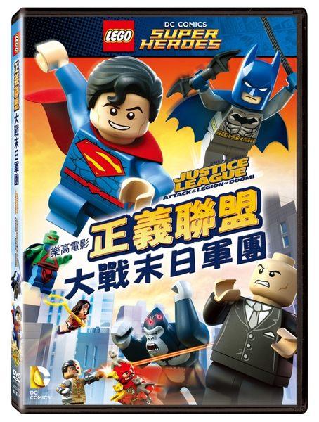 樂高電影 正義聯盟大戰末日軍團 DVD Lego Dc Super Heroes Justice League  Attack Of The Legion Of Doom