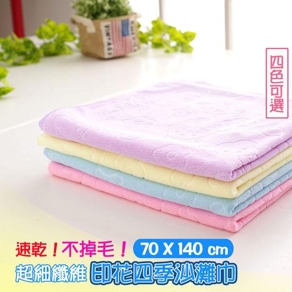 印花浴巾 毛巾 超強吸水!不掉毛 超細纖維擦車巾 毛巾 【超大70x140cm】賣點購物