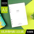珠友 BC-50446 2020年A5/...