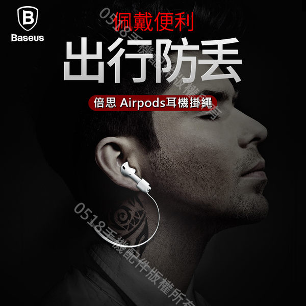 Baseus倍思 蘋果Airpods無線藍芽耳機套 矽膠 磁吸 運動 掛繩 吊繩 防丟 保護