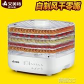 乾果機 烘乾機烘烤器 乾果機家用 水果蔬菜脫水器自制蔬果零食 JD 220v 榮耀3c