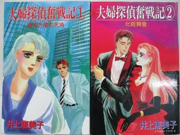 【書寶二手書T2/漫畫書_COT】夫婦探偵奮戰記_1&2集合售_井上惠美子