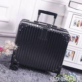 迷你登機箱18寸皮箱密碼萬向輪拉桿箱行李箱小清新學生復古旅行箱 生活樂事館