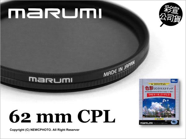 日本Marumi DHG CPL 62mm 多層鍍膜薄框環型偏光鏡 彩宣公司貨 ★可刷卡+免運★薪創數位