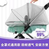 嬰兒推車蚊帳通用型拉鏈全罩式高景觀加大加密防蚊傘嬰兒手推車罩 巴黎春天