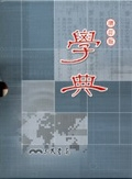 二手書博民逛書店 《學典》 R2Y ISBN:9571417912│三民書局學