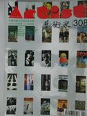 【書寶二手書T2/雜誌期刊_NAF】藝術家_308期_台灣美術百年研討會專輯等