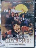 影音專賣店-I14-040-正版DVD*電影【瘋狂鬼幽靈】-海奇瑪卡奇*克里斯多芬瑪利亞
