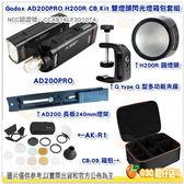神牛 Godox AD200Pro H200R CB KIT 雙燈頭閃光燈箱包套組 公司貨 AD200 PRO 雙燈頭 閃光燈 口袋型