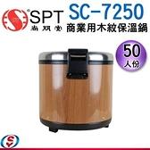 尚朋堂 50人份商業用木紋保溫鍋 SC-7250 / SC7250