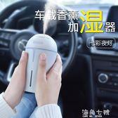 車載淨化器車載加濕器噴霧 車用 汽車香薰車內空氣凈化器車消除異味迷你氧吧 海角七號