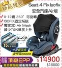 【全新升級】chicco-Seat 4 Fix Isofix安全汽座Air版-印墨藍