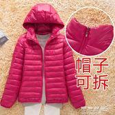 小棉襖女短款秋冬韓版輕薄羽絨棉服修身顯瘦棉衣外套 可可鞋櫃