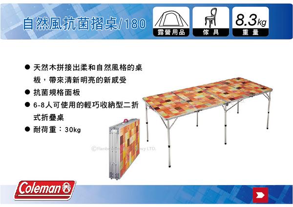 ∥MyRack∥ Coleman CM-26749 自然風抗菌摺桌/180  6-8人 露營桌 折疊桌 行動桌