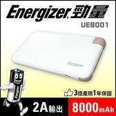Energizer勁量 行動電源(UE8001) 8000mAh/內附充電線/BSMI認證/多重防護機制