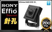 【台灣安防家】SONY Effio-E 700TVL 高清 3.7mm 8mm 豆干 針孔 隱藏 感紅外線 類比 攝影機 OSD