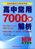 (二手書)高中常用7000字解析(2012新修訂)