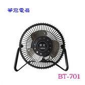 華冠 7吋鋁葉桌扇 BT-701 ◆個人專屬風扇,不佔空間◆輕巧方便,風量大◆可