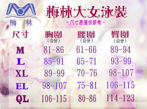 ☆小薇的店☆梅林品牌【運動休閒風格】時尚二件式泳裝特價790元NO.M6461(M-L)