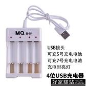 USB玩具電池充電套裝5號7號五號七號4節通用充電器AAA智慧18650