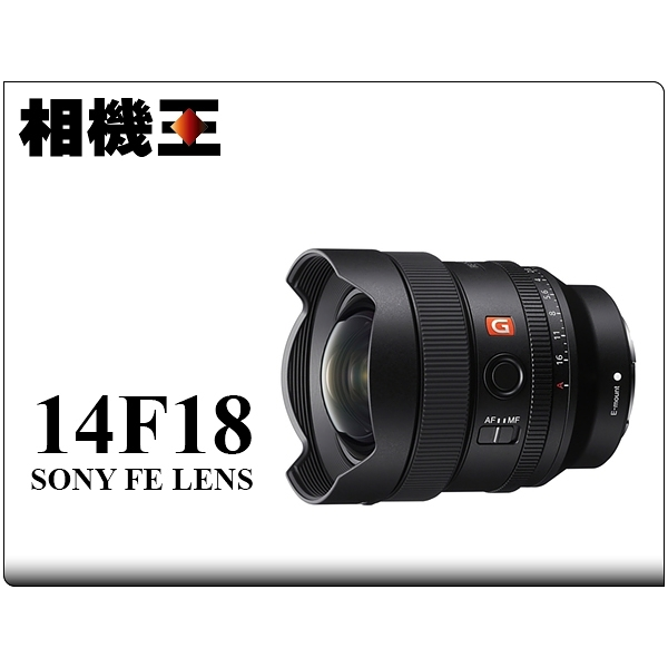 Sony FE 14mm F1.8 GM〔SEL14F18GM〕公司貨