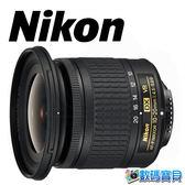 【送拭鏡組】NIKON AF-P DX 10-20mm F/4.5-5.6G VR  國祥公司貨 Nikkor 10-20 F4.5-5.6