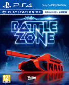 PS4 Battlezone(中文版,支援VR)