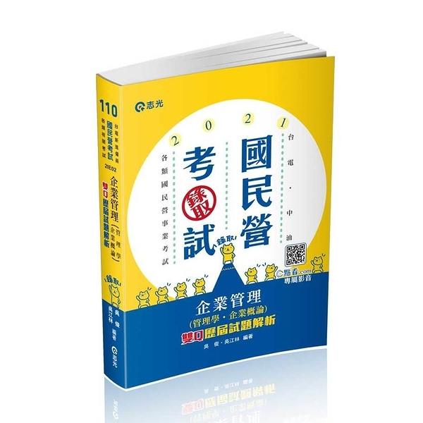 企業管理(管理學‧企業概論)雙Q歷屆試題解析(附加影音)(國民營2IE02)