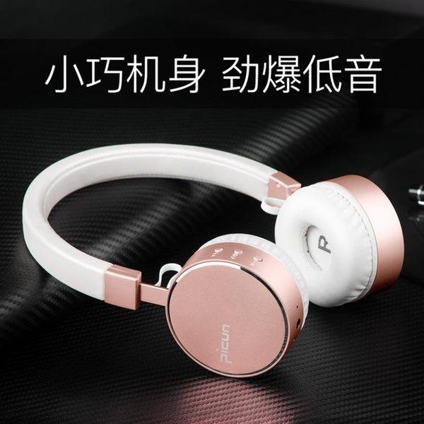 P10無線耳機頭戴式 重低音藍牙音樂耳麥手機電腦通用【奇貨居】