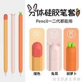 適用蘋果ApplePencil筆套一代二代保護套硅膠筆尖套收納筆盒分體 創意家居