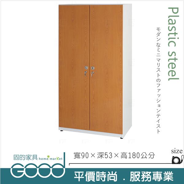 《固的家具GOOD》187-05-AX (塑鋼材質)3尺雙人衣櫃-木紋/白色【雙北市含搬運組裝】