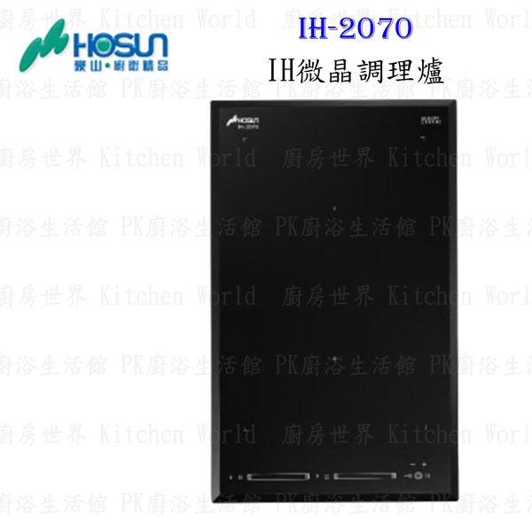 【PK廚浴生活館】高雄豪山牌 IH-2070 IH微晶調理爐 餘溫顯示☆ 電磁爐 實體店面 可刷卡