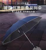 反向折疊傘全自動反向傘男女黑膠防曬晴雨兩用遮陽太陽傘車用雨傘 全館免運
