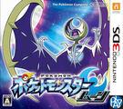 3DSLL 精靈寶可夢 月亮 日規機專用