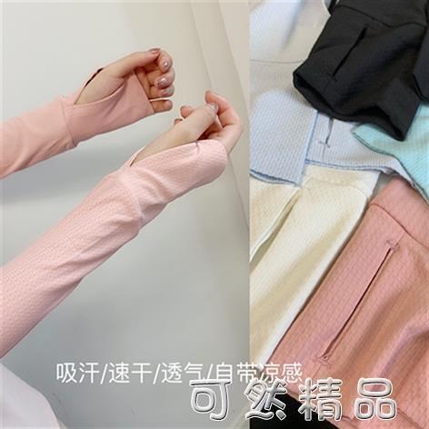 日本進KOU薄荷纖維抗UV防紫外線防曬袖套 可然精品