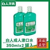 白人含氟漱口水350ccX2瓶