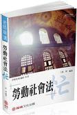 郭羿老師開講 勞動社會法-忙-律師.專技高考
