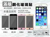 『滿版玻璃保護貼』HTC U Ultra U-1u 鋼化玻璃貼 螢幕保護貼 滿貼鋼化膜 9H硬度