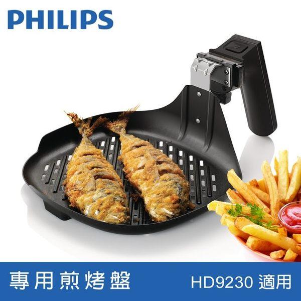 【飛利浦 PHILIPS】健康氣炸鍋專用煎烤盤(HD9911) 適用型號:HD9240