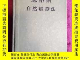 二手書博民逛書店罕見恩格斯.自然辯證法170569 恩格斯 人民出版社 出版19