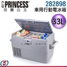 【信源電器】露營專用~33L【Princess荷蘭公主 車用行動電冰箱】282898