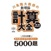 川島隆太教授的數理腦計算大全