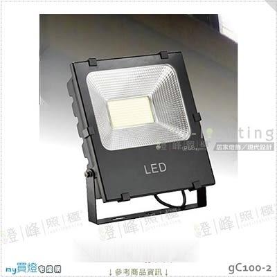【投射燈】LED 100Wx1。壓鑄鋁 強化玻璃 寬25.5cm※【燈峰照極my買燈】#gC100-2