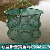 捕魚工具自動抓魚大號捕魚籠漁網魚籠子圓形摺疊蝦籠龍蝦網撲魚網HM 衣櫥秘密