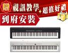 ►全台到府安裝◄ 樂蘭 Roland FP-50 贈超值好禮 原廠一年保固 88鍵 數位鋼琴 電子琴 (白/黑) [FP 50]