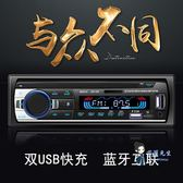 CD幾 12V24V藍芽車載MP3播放器汽車插卡U盤收音主機用品代替CD大眾通用