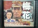 挖寶二手片-V02-143-正版VCD-華語【梅花】-柯俊雄 張艾嘉 谷名倫 恬妞(直購價)