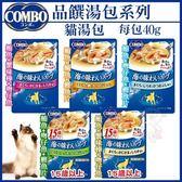 *WANG*【單包】COMBO PRESENT《品饌湯包系列》40G/包 貓湯包/餐包 多種口味任選