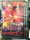 挖寶二手片-0B04-163-正版DVD-電影【1997所向無敵】-丹尼爾哈伯特(直購價)